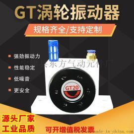 GT涡轮气动振动器 仓壁助流破拱震动器 GT25