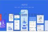 東莞正規小程式開發公司-米可網路