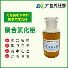 广东厂家供应液体聚合氯化铝