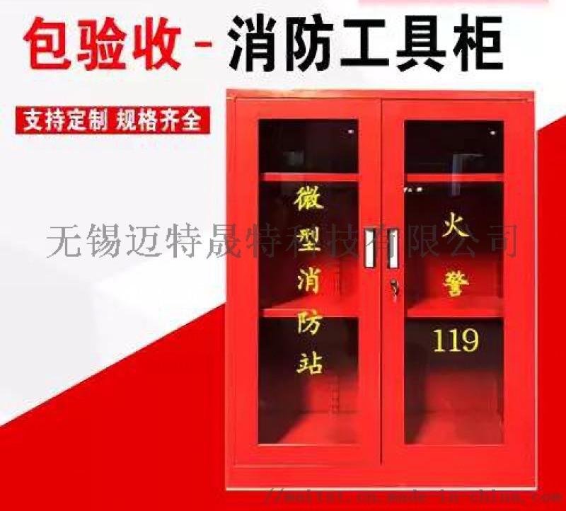 微型消防站    柜消防工具箱消防柜消火栓箱