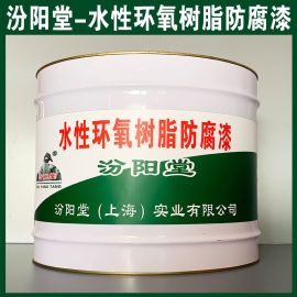 水性环氧树脂防腐漆、防水,防漏,性能好