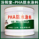 PHA防水塗料、生產銷售、PHA防水塗料、塗膜堅韌