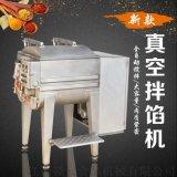 食品饲料加工厂用大型全自动馅料搅拌机