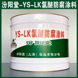 YS-LK氯醚防腐涂料、销售、YS-LK氯醚涂料