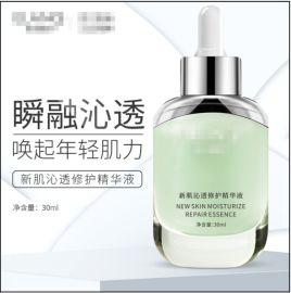 祛痘原液改善毛孔粗大精华液广州肤润oem品牌定制