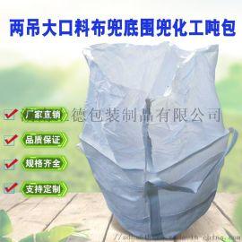 【厂家直销】吨包袋加厚耐磨吨袋全新白色2吊托底