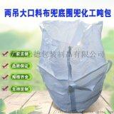 【廠家直銷】噸包袋加厚耐磨噸袋全新白色2吊託底