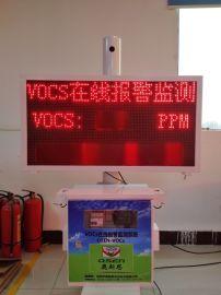 厂界vocs废气监测系统标准 大气环境监测设备厂商