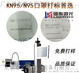 激光喷码机,KN95激光打码机,防伪喷码机