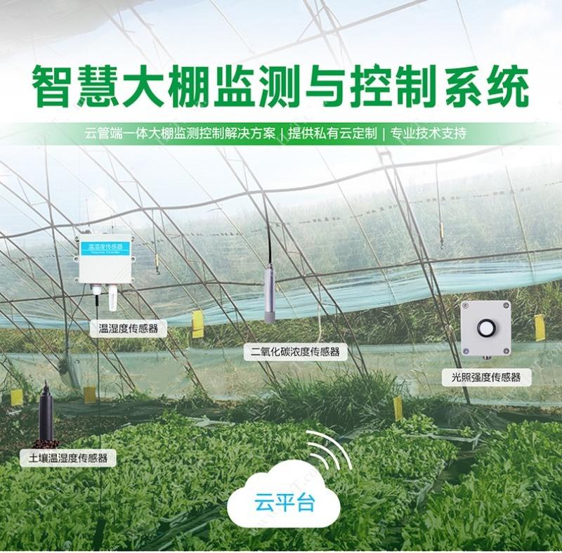 高效种植温室大棚环境参数远程监控系统