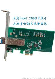 千兆PCI-E光纤网卡 Intel210