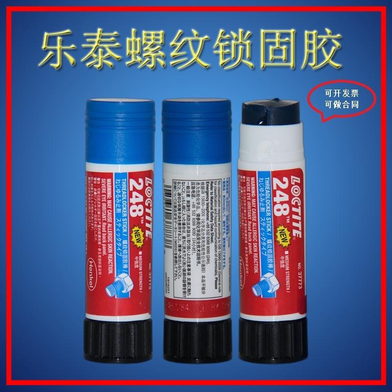 乐泰248螺纹锁固胶中强度耐高温厌氧胶膏状胶棒