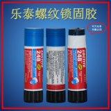 樂泰248螺紋鎖固膠中強度耐高溫厭氧膠膏狀膠棒