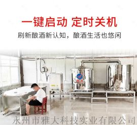 雅大新型电加热酿酒设备200斤厂家