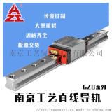 南京工艺直线导轨 GZB 30滚柱重载直线导轨副