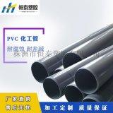 化工PVC管 PVC化工管 阻燃环保塑料管 排水管道