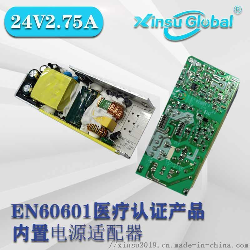 EN60601医疗认证24V2.75A医用适配器