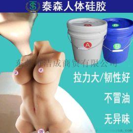 抗撕拉有韧性环保不冒油仿真人体娃娃胶液态硅胶