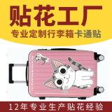 廣州酷麗特汽車用品製造夜光輪胎貼 雷瑟發光貼 拉桿箱卡通貼紙 塗鴉貼紙 PET薄膜 防水耐曬