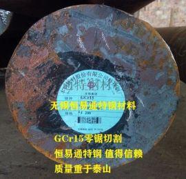 GCr15圆钢零割