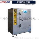 充氮防爆烘箱-定製款防爆乾燥箱