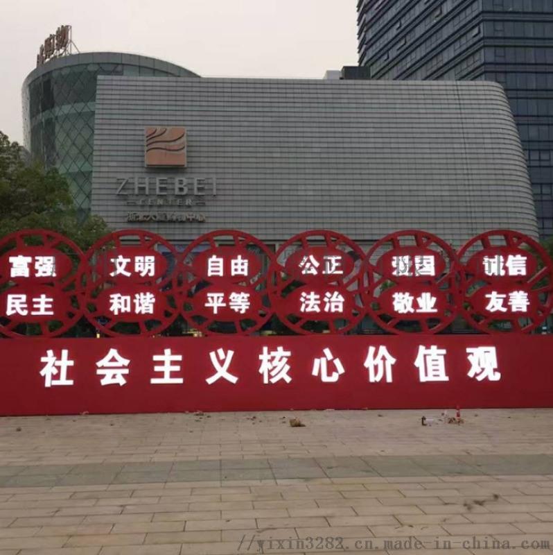 戶外黨建宣傳欄廣告牌公告示欄社會主義核心價值觀標識