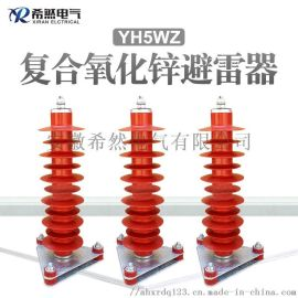 HY5WZ-42/134电站35kv氧化锌避雷器
