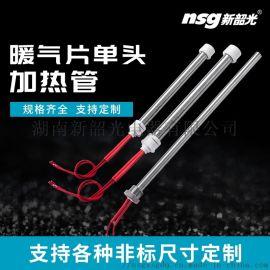 新韶光加热管 304不锈钢暖气片单头加热管