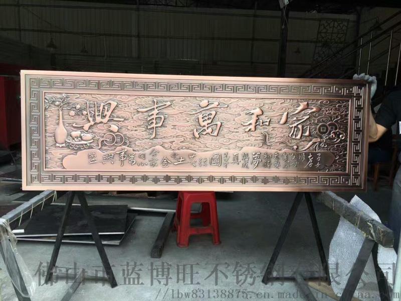 新房子大廳壁牆銅鋁雕刻裝飾品