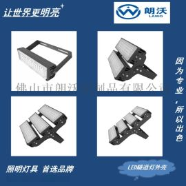 150w模组隧道灯外壳 投光灯外壳 模组套件