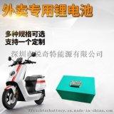 电动车锂电池48V12AH磷酸铁锂32650电池