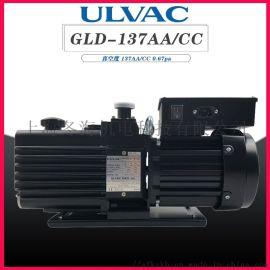 ULVAC爱发科真空泵GLD-137AA/CC