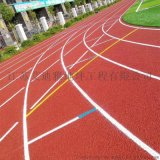 新國標環保學校社區體育運動場透氣型塑膠跑道材料