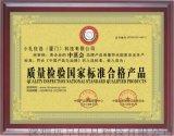 質量檢驗國家標椎合格產品榮譽證書