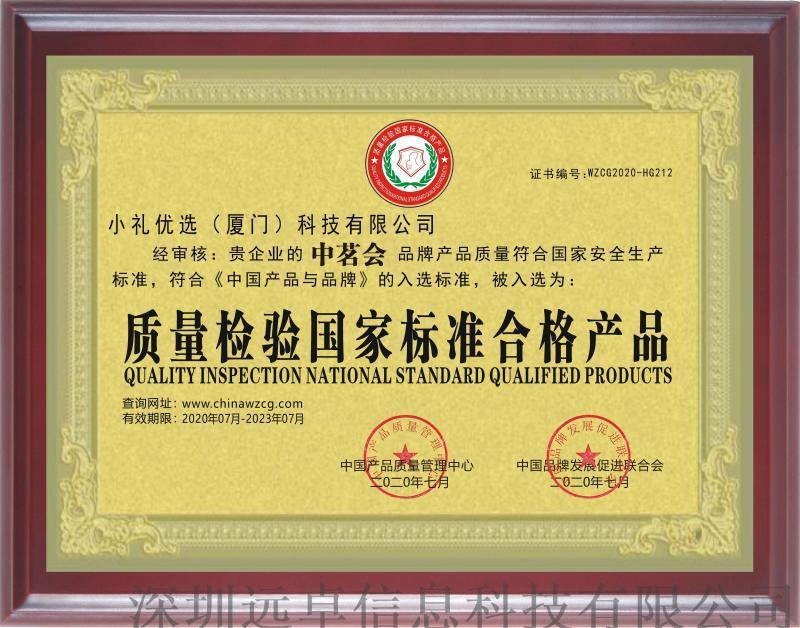 质量检验国家标椎合格产品荣誉证书