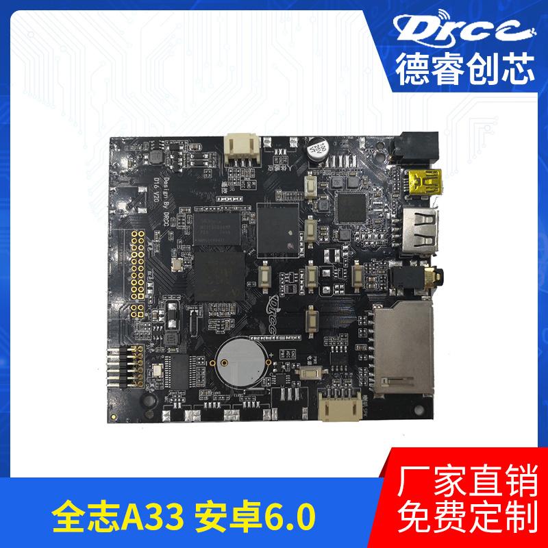 全志A33安卓主板广告机主板安卓定制开发