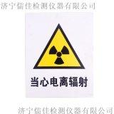 儒佳警示牌 射线检测探伤工程警示牌
