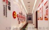 党建展厅/党建廉政文化馆设计制作—无锡中智传媒
