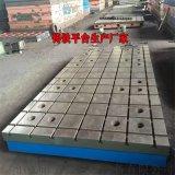 供應t型槽工作臺 鑄鐵焊接平板 電機實驗平臺