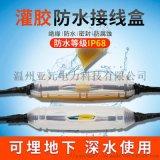 亚元电气灌胶式防水接线盒的优越之处