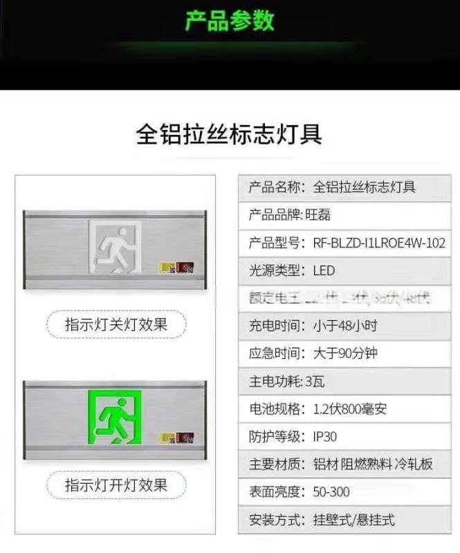 全铝疏散指示灯消防应急标志灯