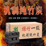 烧烤炭无烟机制竹炭户外碳条形炭烧烤炉环保火锅碳