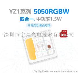 YZ系列5050rgbw 1.5W功率LED灯珠