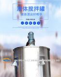 3吨液体搅拌罐不锈钢化工搅拌机食品拌料桶