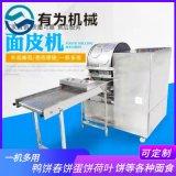 厂家热销圆形蛋皮机 有为牌班戟皮机 压饼机