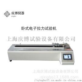 卧式拉力机 万能材料试验机 卧式材料试验机