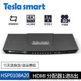 特視拉hdmi分配器1進8出分頻器4k電視賣場3D