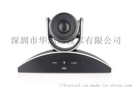 USB高清视频会议摄像机