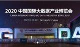 **2020中国(南京)国际大数据产业博览会