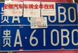 定做汽车牌照 年检标环保标 全套车辆手续